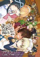 Sword Oratoria Manga Volume 16 Inside Cover