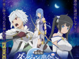 DanMachi Arrow of Orion