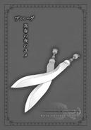 Sword Oratoria Volume 6 7