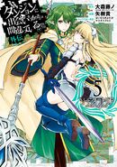 Sword Oratoria Manga Volume 5