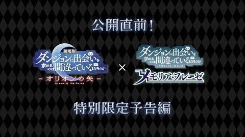 『劇場版ダンまち オリオンの矢』ダンメモ内限定PV