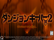 Dungeon Keeper 2 Title Screen Japanese