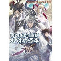 D&D4eyokuwakaruhon