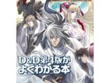 D&D第4版がよくわかる本