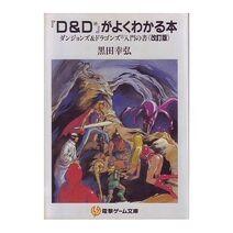 D&DgayokuwakaruhonRevised