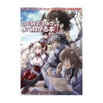 D&D4eyokuwakaruhon2