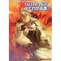 D&D4eyokuwakaruhon3