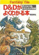 D&Dgayokuwakaruhon