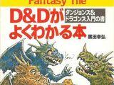 D&Dがよくわかる本―ダンジョンズ&ドラゴンズ入門の書