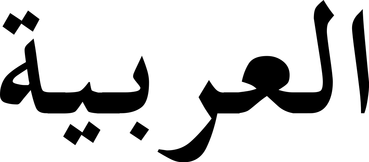 Arabic   Duolingo Wiki   FANDOM powered by Wikia
