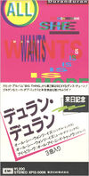 17 all she wants is japan XP12-5006 duran duran cd single discography discogs wikipedia