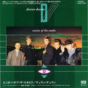 5 union of the snake japan EMS-17402 duran duran song wikipedia discogs discography timeline