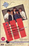 K 4a dancing on the valentine BETA · EMI · JAPAN TT49-7014FI duran duran wikipedia