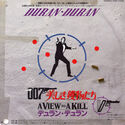 165 a view to a kill Japan EMS-17546 promo duran duran discography discogs wikipedia