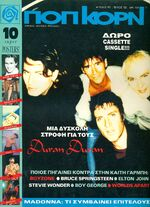 GREEK POP CORN MAGAZINE - DURAN DURAN april 95 wikipedia