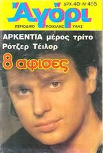 Gg greek magazine duran duran discogs 1