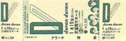 DURAN DURAN ticket 19 Budokan, Tokyo (Japan) - 19 January 1984