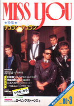 Miss you 3 84 japan magazine duran duran rebecca blake photography