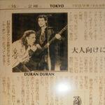 15 2 1989 tokyo duran duran clear vinyl bootleg japan wikipedia