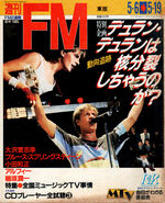 DURAN DURAN Weekly FM (5 6-19 85) JAPAN Music Radio Magazine wikipedia