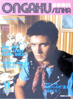 JAPAN MAGAZINE ONGAKU SENKA 11 -85 DURAN DURAN BON JOVI CULTURE CLUB HANOI ROCKS wikipedia