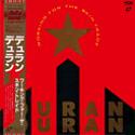 Working for the skin trade CD VIDEO (LASER DISC) · TOSHIBA-EMI-LASER VISION · JAPAN · WV050-3001 duran duran wikipedia video 1
