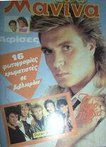 Maviva magazine wikipedia april 1985 greece greek duran duran