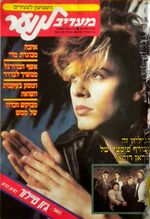 DURAN DURAN John Taylor ON COVER ISRAELI HEBREW MAGAZINE 4 16 1985 wikipedia
