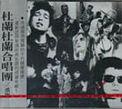 933 THANK YOU ALBUM DURAN DURAN WIKIPEDIA EMI · TAIWAN · 7243 8 31879 28 discography discogs music wikia