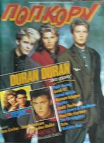 Pop Corn November 1986 greek magazine duran duran wikipedia
