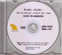 Classic albums rio DVD · YAMAHA ATOSS · JAPAN · QABB-50003 duran duran wikipedia discography