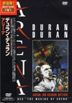 Arena japan reissue DVD · TOSHIBA-EMI · JAPAN · TOBW-92079 wikipedia band duran duran