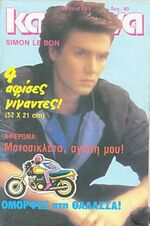 Greek magazine duran duran discogs music.com timeline