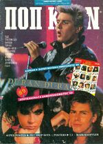 GREEK POP CORN MAGAZINE - DURAN DURAN jan 89 wikipedia popcorn