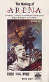 The making of arena VHS · OASIS VIDEO-PMI · KOREA · OVP-172 (MVP 99 1117 2) wikipedia duran duran video