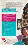 T BETA · EMI-PMI · JAPAN · TT14-1082FI sing blue silver video wikipedia duran duran 1
