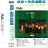1 BIG CAR · TAIWAN · A-013 duran duran wikipedia flag discogs