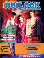 POP & ROCK - GREEK MAGAZINE 1985 - DURAN DURAN, BRUCE SPRINGSTEEN, LED ZEPPELIN wikipedia nov 85