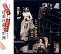 WEDDING ALBUM EMI · TAIWAN · 0777 7 98876 2 0 album duran duran album collection wikipedia