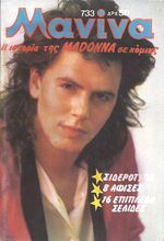 JOHN TAYLOR - DURAN DURAN - MADONNA - GREEK - MANINA Magazine - 1986 - No.733 wikipedia greece
