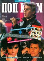 Non Kopn CORN MAGAZINE JAN 89 GREECE GREEK WIKIPEDIA DURAN DURAN