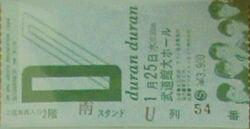 The Budokan Tokyo Japan wikipedia duran duran ticket stub