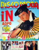 IN DISCOMODA -GREEK MAGAZINE 1986 - DURAN DURAN, SADE, WHAM, ITALO DISCO FASHION wikipedia