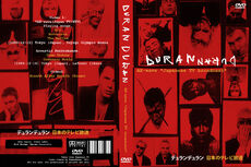 Duran Duran - AX-Wave (DVD-R) discogs romanduran 2011 b