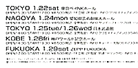 Japan poster 2 dates