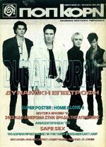 GREEK POP CORN MAGAZINE - DURAN DURAN wikipedia