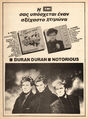 NOTORIOUS ADVERT DURAN DURAN 2