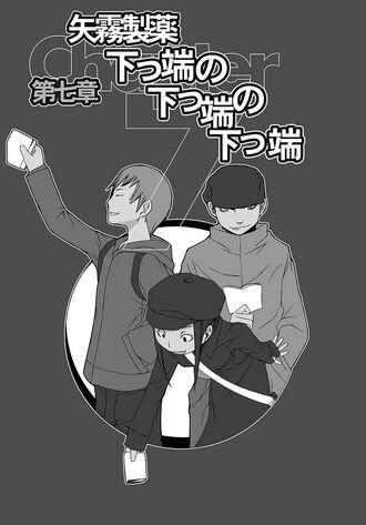 File:Durarara!! Light Novel v01 chapter 07.jpg