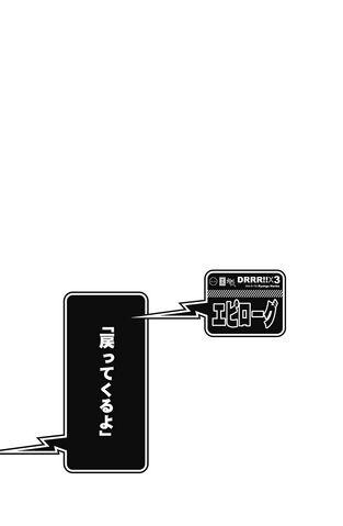 File:Durarara!! Light Novel v03 epilogue.jpg