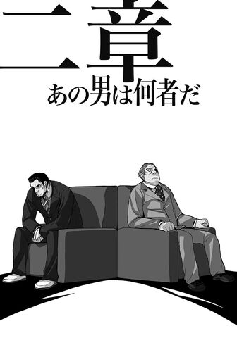 File:MunenoriandJingorou.jpg